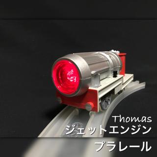 Takara Tomy - プラレール トーマス ジェットエンジン