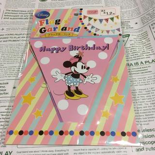 ディズニー(Disney)の【新品!】Disney Minnie バースデーフラッグガーランド(ガーランド)