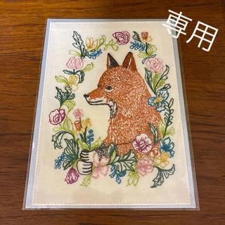 H.P.FRANCE - コーラルアンドタスク 刺繍カード Garland Fox