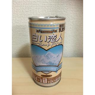 イシヤセイカ(石屋製菓)の北海道白い恋人ドリンク缶(ノベルティグッズ)