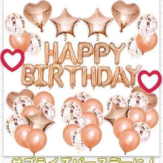 【豪華】バースデーバルーン 風船 アルミ 誕生日 飾り付け
