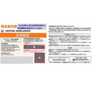 ★JAL 日本航空 株主優待券★有効期限11月30日まで延長 ※10枚あります