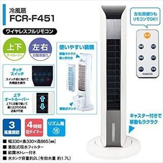 ヤマゼン(山善)の扇風機  FCR-F451(扇風機)