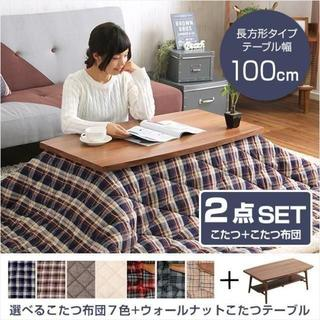 こたつテーブル長方形+布団(全7色)2点セット☆ウォールナット使用折りたたみ式(こたつ)