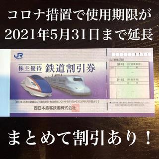 JR - JR西日本 株主優待券 鉄道割引券 2枚