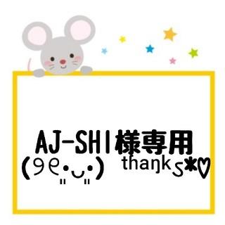 AJ-SHI様専用(୨୧•͈ᴗ•͈)◞ᵗʱᵃᵑᵏઽ*♡(TVドラマ)