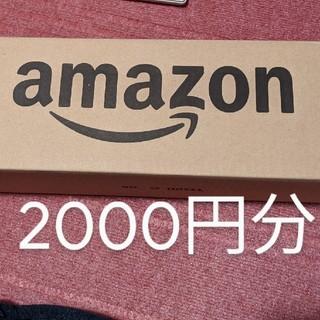 Amazon ギフトコード