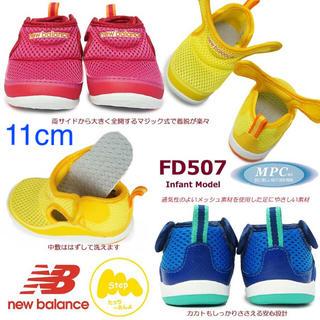 ニューバランス(New Balance)のニューバランス FD507 マジック式 ベビーシューズ インファントモデル(サンダル)