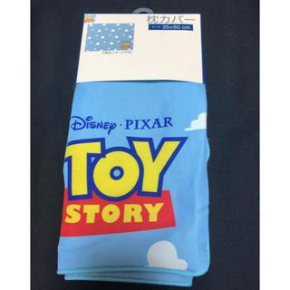 トイストーリー(トイ・ストーリー)の新品 トイストーリー  枕カバー 雲柄 アンディの部屋 壁紙(シーツ/カバー)