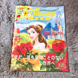 ディズニー(Disney)のDisney FAN (ディズニーファン) 2020年 06月号(趣味/スポーツ)