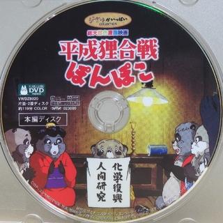 ジブリ(ジブリ)の平成狸合戦ぽんぽこ(アニメ)