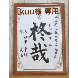 [kuu様 専用]命名書(命名紙)