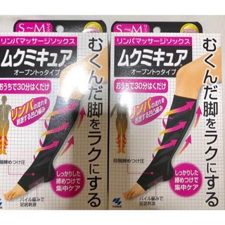 小林製薬 - ムクミキュア SM サイズ 2個セット 新品未使用