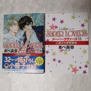 あべ美幸 super lovers 13 小冊子付き