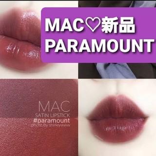MAC - 新品 MAC PARAMOUNT リップ