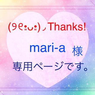 *mari-a様専用*(はんこ)