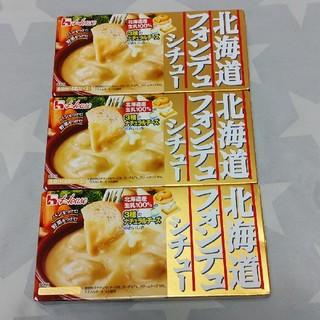 ハウスショクヒン(ハウス食品)のフォンデュシチュー 3箱(インスタント食品)