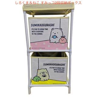サンエックス(サンエックス)のしろくま&ねこ すみっコ 2段収納ボックス【新品】(ケース/ボックス)