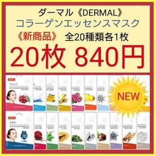 ❤️新商品❤️全20種類20枚☆ダーマル YEPPEN SKINエッセンスパック