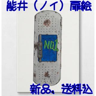 (新品、送料込)ドロヘドロ 扉 ドア キャンバスアート 雪駄 複製品 能井 ノイ(ボードキャンバス)
