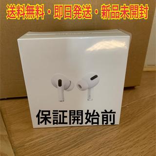 Apple - AirPods pro  本体 エアポッド エアポッズ 正規品