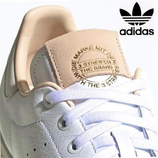 adidas - スタンスミス STAN SMITH アディダス 白 ベージュ 本革 275 希少