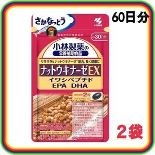 コバヤシセイヤク(小林製薬)の小林製薬 ナットウキナーゼEX 30日分x2袋(その他)