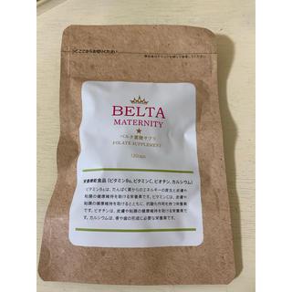BELTA ベルタ 葉酸サプリ 120粒30日分 新品(ビタミン)