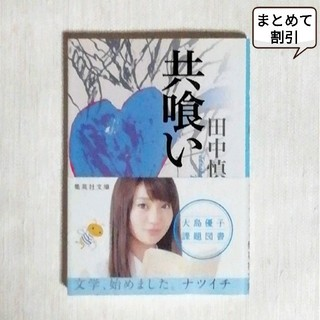 シュウエイシャ(集英社)の《文庫本》「共喰い」田中慎弥(文学/小説)
