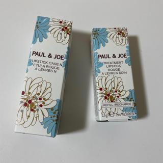 ポールアンドジョー(PAUL & JOE)のリップスティックケースN01/トリートメント401(リップケア/リップクリーム)
