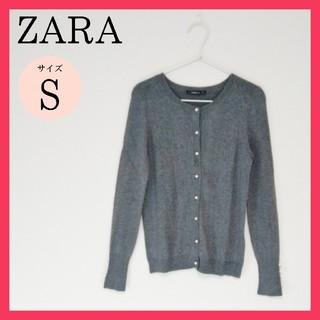 ザラ(ZARA)の《ボタンおしゃれ》ザラ ZARA ニットカーディガン パールボタン グレー S(カーディガン)