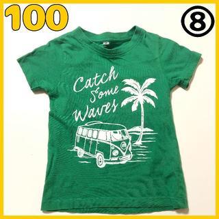 【100-8】 Tシャツ みどり