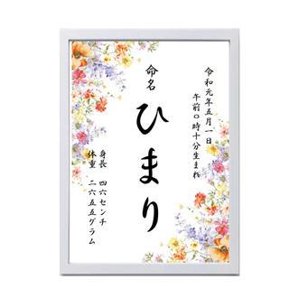 季節の花の命名書(命名紙)