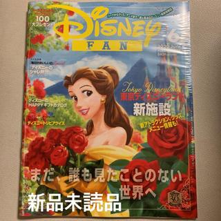 ディズニー(Disney)の新品未読品 Disney FAN (ディズニーファン) 2020年 06月号(絵本/児童書)