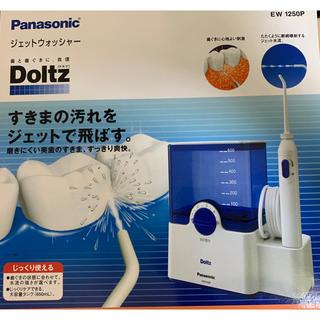 パナソニック(Panasonic)のPanasonic ドルツ ジェットウォッシャー EW1250P(歯ブラシ/デンタルフロス)