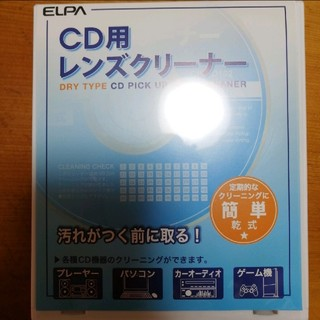 エルパ(ELPA)のCD用レンズクリーナー (その他)