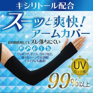 UVアームカバー ピンク キシリトール配合 UVカット率99%