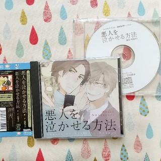 悪人を泣かせる方法 雨隠ギド ドラマCD BLCD(CDブック)