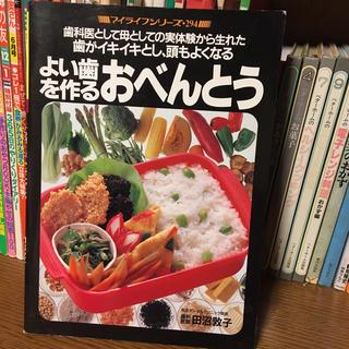 よい歯を作るお弁当 歯科医師が 作った料理本(料理/グルメ)