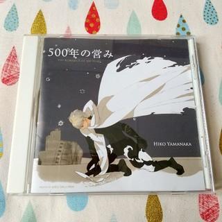 500年の営み 山中ヒコ ドラマCD BLCD(CDブック)