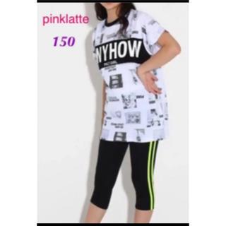 ピンクラテ(PINK-latte)のピンクラテ ブロッキングTシャツ+レギンス セット 150(Tシャツ/カットソー)