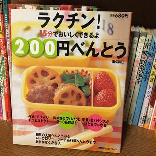 ラクチン!200円べんとう 15分でおいしくできるよ(料理/グルメ)