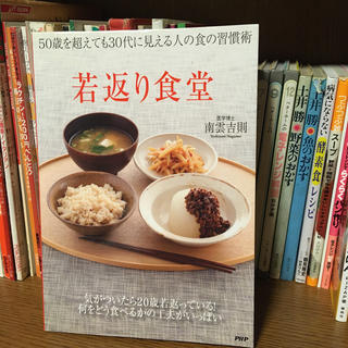 若返り食堂 50歳を超えても30代に見える人の食の習慣術(料理/グルメ)