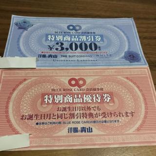 アオヤマ(青山)の洋服の青山 スーツカンパニー 割引き券(ショッピング)