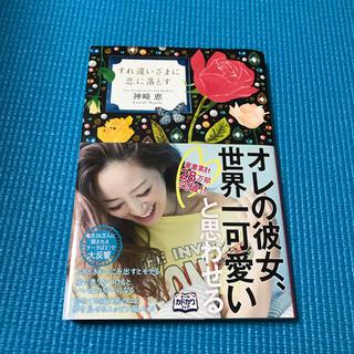 角川書店 - すれ違いざまに恋に落とす