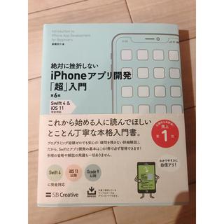 ソフトバンク(Softbank)の絶対に挫折しないiPhoneアプリ開発『超』入門(コンピュータ/IT)
