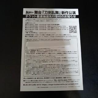 舞台 刀剣乱舞 新作公演 最速抽選先行申込券(その他)