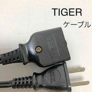 タイガー(TIGER)のタイガー マイコン電動ポット ケーブル(電気ポット)