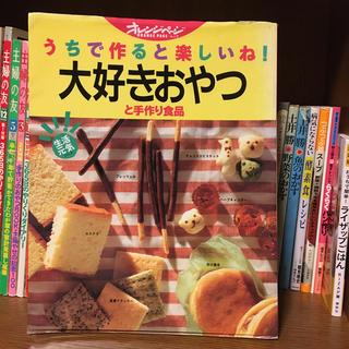 大好きおやつ 手作り (料理/グルメ)