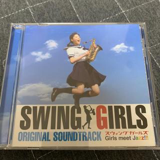 「SWING GIRLS」オリジナル・サウンドトラック(映画音楽)